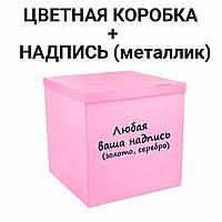 Коробка сюрприз для шаров цветная, класс А 70х70х70см с Надписью (металлик)