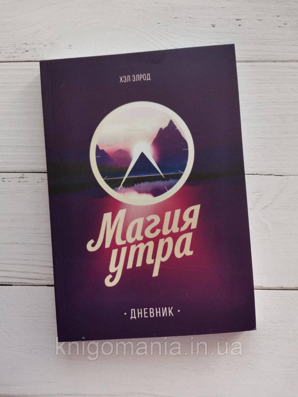 """Книга """"Магия утра. Дневник"""" Хэл Элрод"""