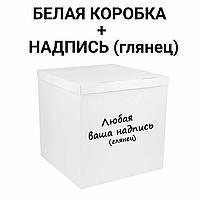 Коробка сюрприз для шаров белая, класс А 70х70х70см с Надписью (глянец)