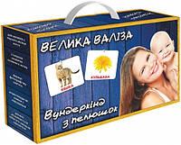 Набор карточек Домана Вундеркинд с пелёнок Мегачемодан на украинском языке