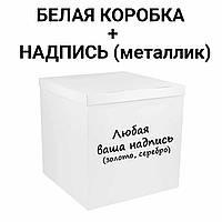 Коробка сюрприз для шаров белая, класс А 70х70х70см с Надписью (металлик)