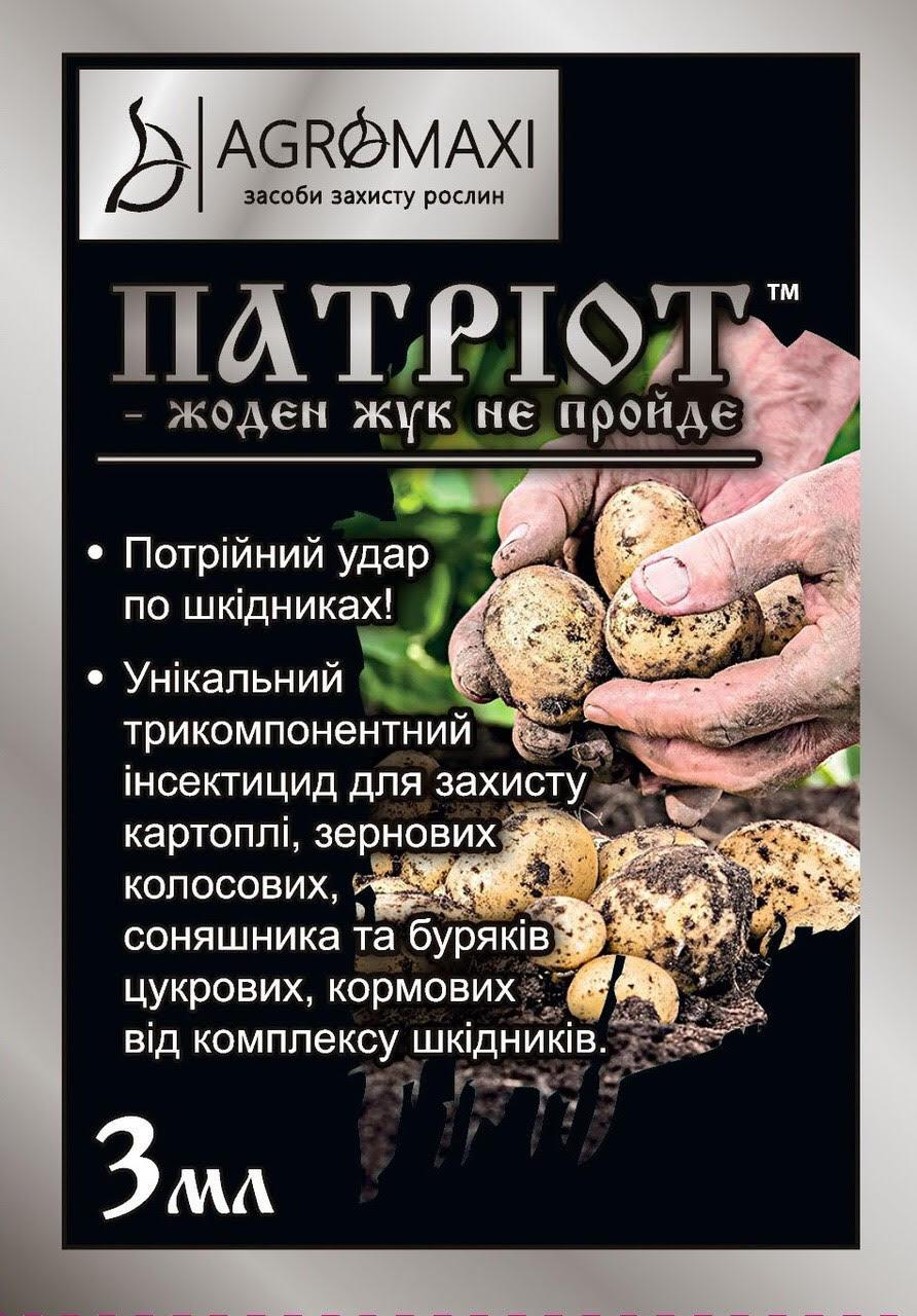 Инсектицид Патриот 3 мл Агромакси(лучшая цена купить оптом и в розницу)