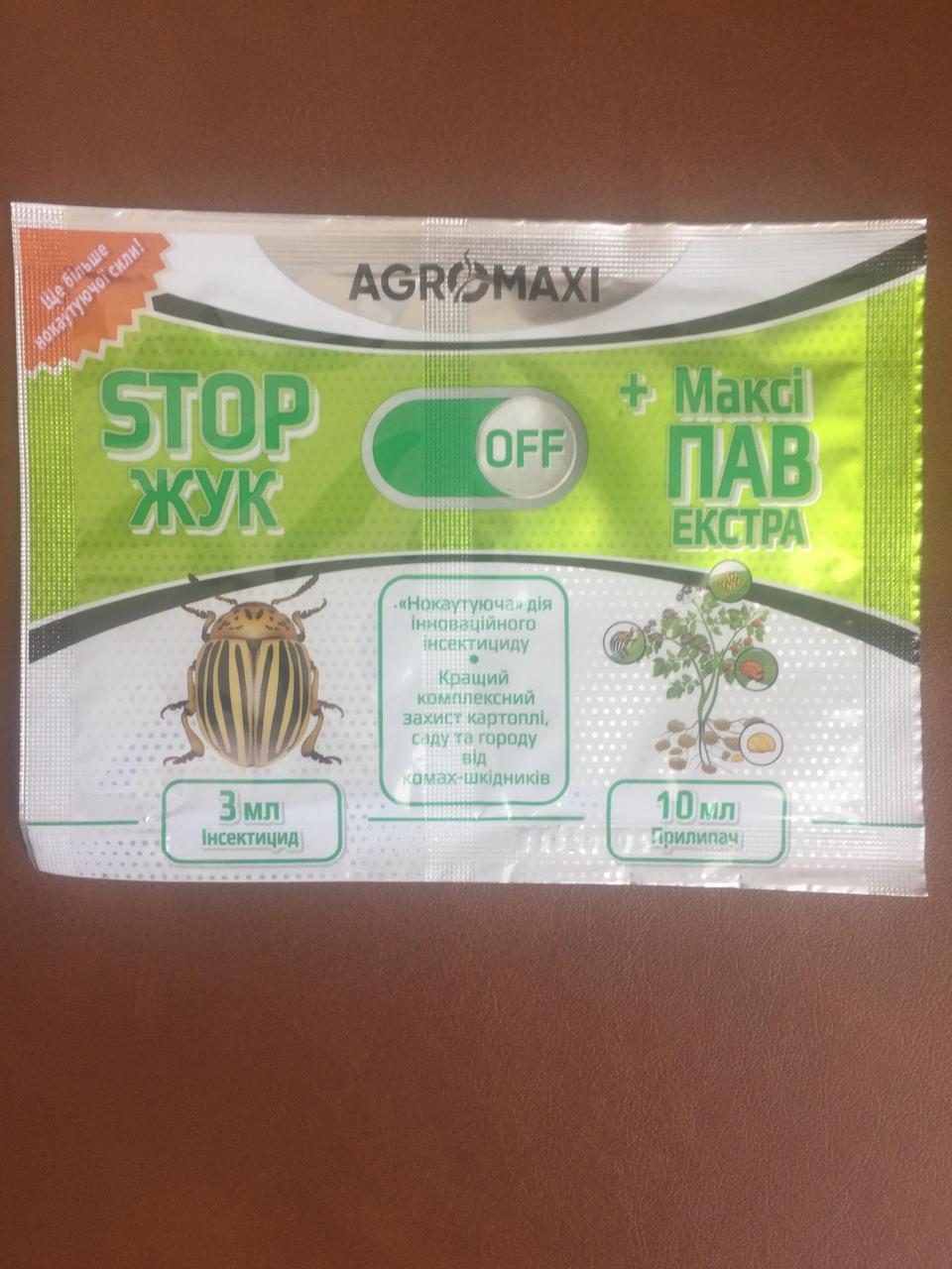 Инсектицид Stop Жук OFF 3мл + прилипатель 10мл  (лучшая цена купить оптом и в розницу)
