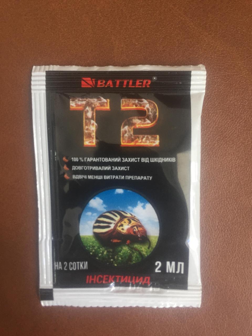 Инсектицид Т2 2 мл (лучшая цена купить оптом и в розницу)