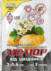 Инсектицид Мелиор 3.6 мл (лучшая цена купить оптом и в розницу)