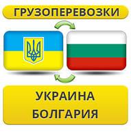 Грузоперевозки Украина - Болгария - Украина!
