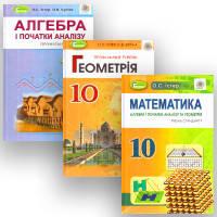 Алгебра та Геометрія 10 клас