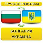 Из Болгарии в Украину