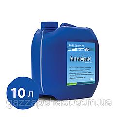 Антифриз для систем отопления СВОД - АИ, 10 л СВ23