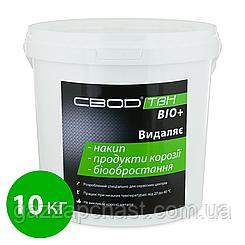 Средство для удаления накипи, железоокисных отложений и биообрастаний СВОД-ТВН BIO+, 10кг  СВ19