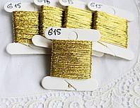 Нитки золотошвейні, 0.5 мм, 3м, золотиста