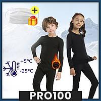 Комплект детского термобелья (34-40 р) + Одноразовые маски 10шт в Подарок!