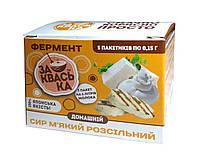 Фермент для приготовления мягких сыров из 5 л молока (Брынза, Халлуми, Адыгейский, Осетинский) 5 штук