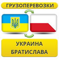 Грузоперевозки из Украины в Братиславу