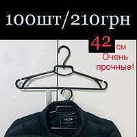 Прочные плечики для одежды 42 см 100шт.