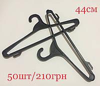 Вешалки для верхней одежды, зимние, прочные 44 см