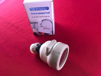 Насадка на кран для регулювання напору води Універсальний Splashproof Head