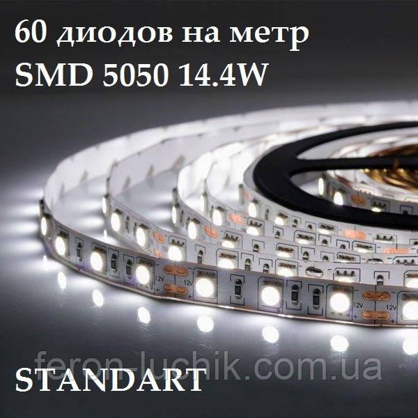 Світлодіодна стрічка 12V 5050 SMD 60 шт/м 14.4 Вт/м IP20 Standart