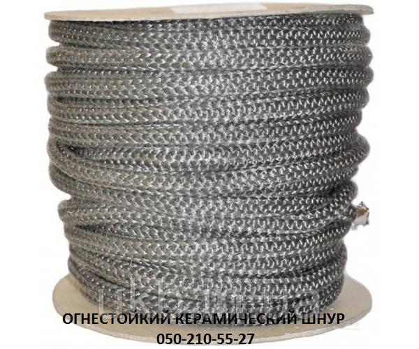 Шнур керамический, огнестойкий 14 мм / Шнур керамічний вогнетревкий 14 мм