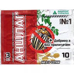 Инсектицид Аншлаг 3 мл+10 мл (лучшая цена купить оптом и в розницу)