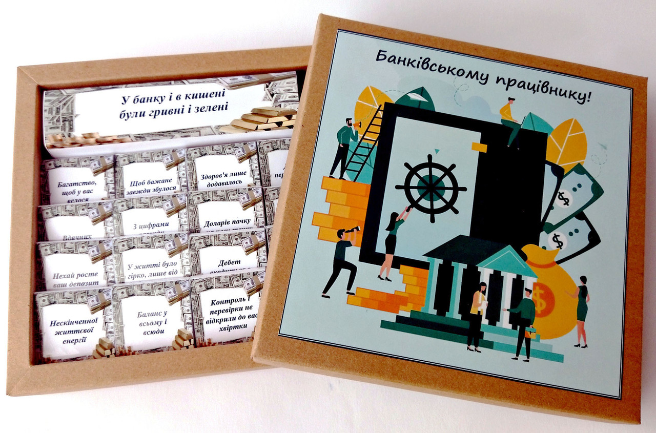 Шоколадный подарочный набор для банковских работников. Подарок банкиру на День банкира День рождения