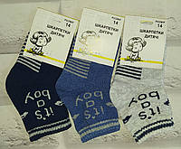 Детские носки за 1 пару 21-23 раз. Добра пара