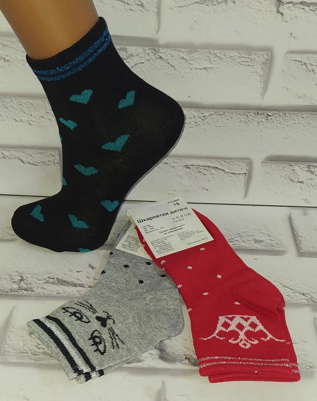 Детские носки за 1 пару 27-29 раз. Добра пара