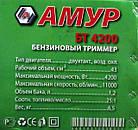 Бензокоса Амур БТ-4200 Леска+нож Триммер, фото 4