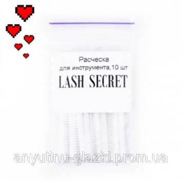 Расческа для инструмента Lash Secret, 10 шт.