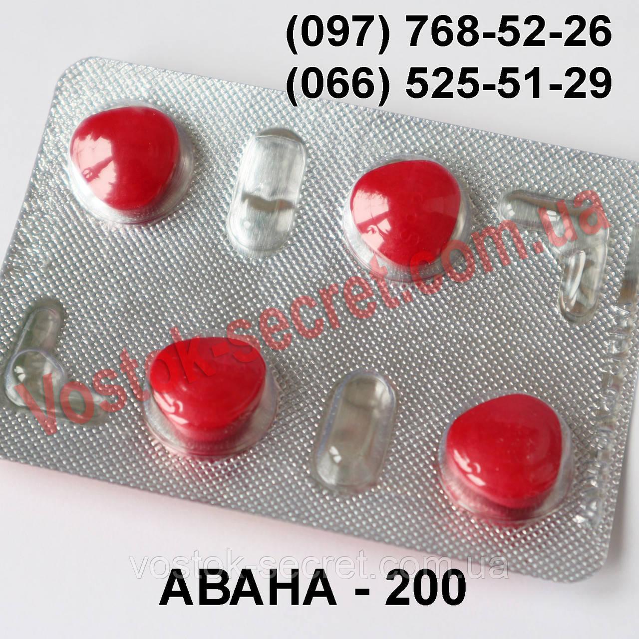 AVANA-200.. препарат для потенции. Пробник, 1 таблетка