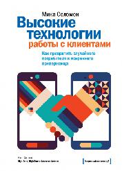 Книга Високі технології роботи з клієнтами. Автор - Міка Соломон (МІФ)