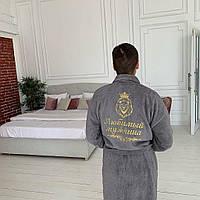 Именные халаты махровые с вышивкой (махра двухсторонняя, хлопок 100%) серый, S