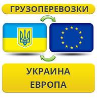 Грузоперевозки из Украины в Европу!