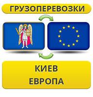 Грузоперевозки из Киева в Европу!