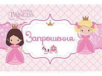 Запрошення little princess