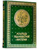 Книга в коже «Мудрецы Поднебесной Империи». Цвет зеленый