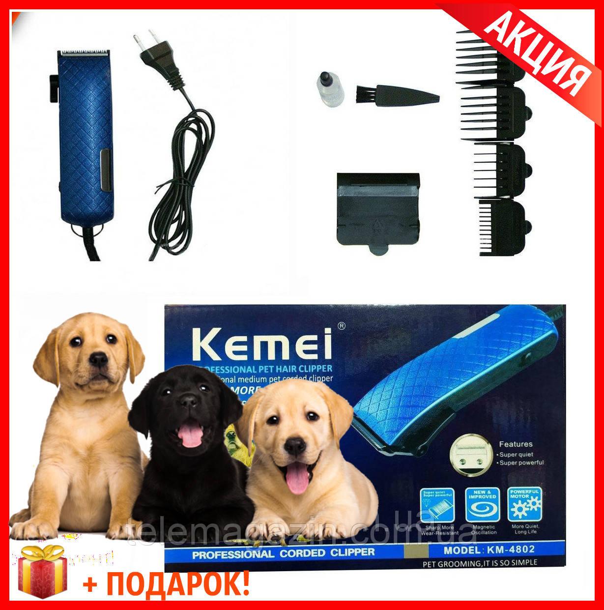 Машинка для стрижки животных KEMEI KM-4802 Собаки и Кошки +проводная + Подарок!