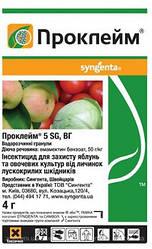 Инсектицид Проклейм 5SG в.г. 4 г Syngenta 1137