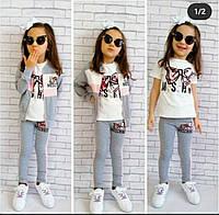 Костюм для девочки: бомпер+футболка+леггинсы