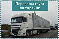Перевозка груза Кременчуг