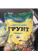 Грунт универсальный для растений 20 л