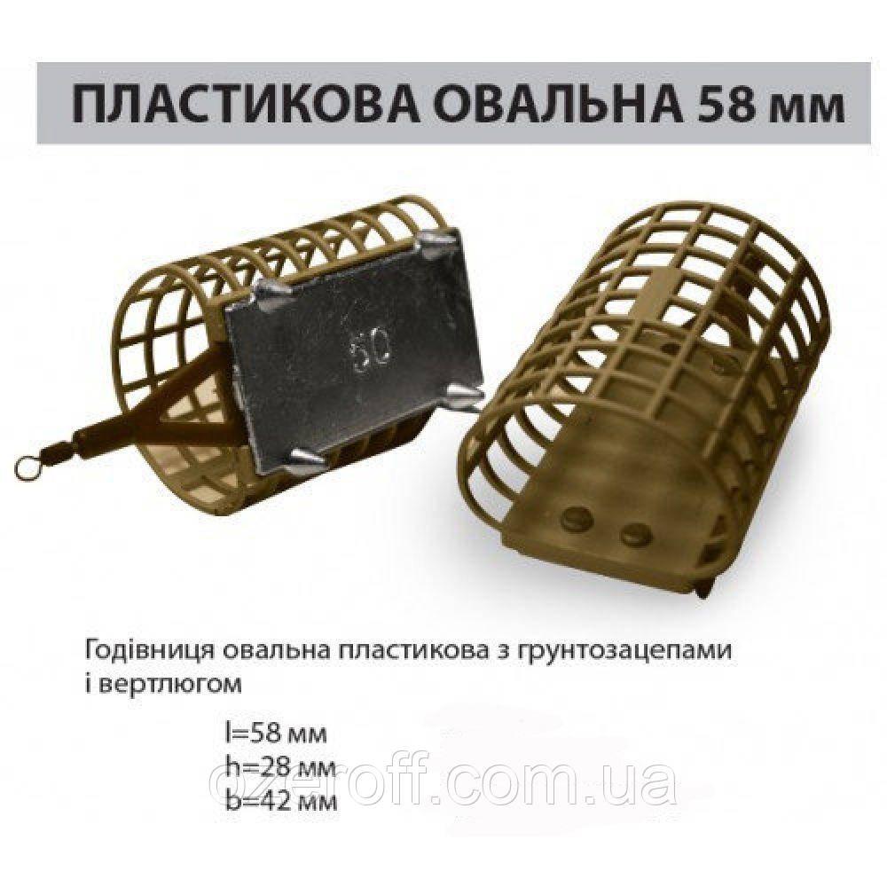 Годівниця фідерна Ай підсікай овальна 58мм/60г