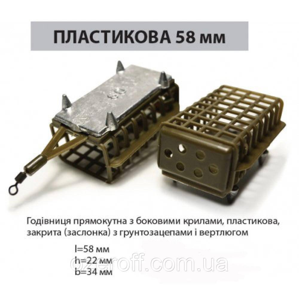 Кормушка фидерная Ай подсекай прямоугольная 58мм/80г