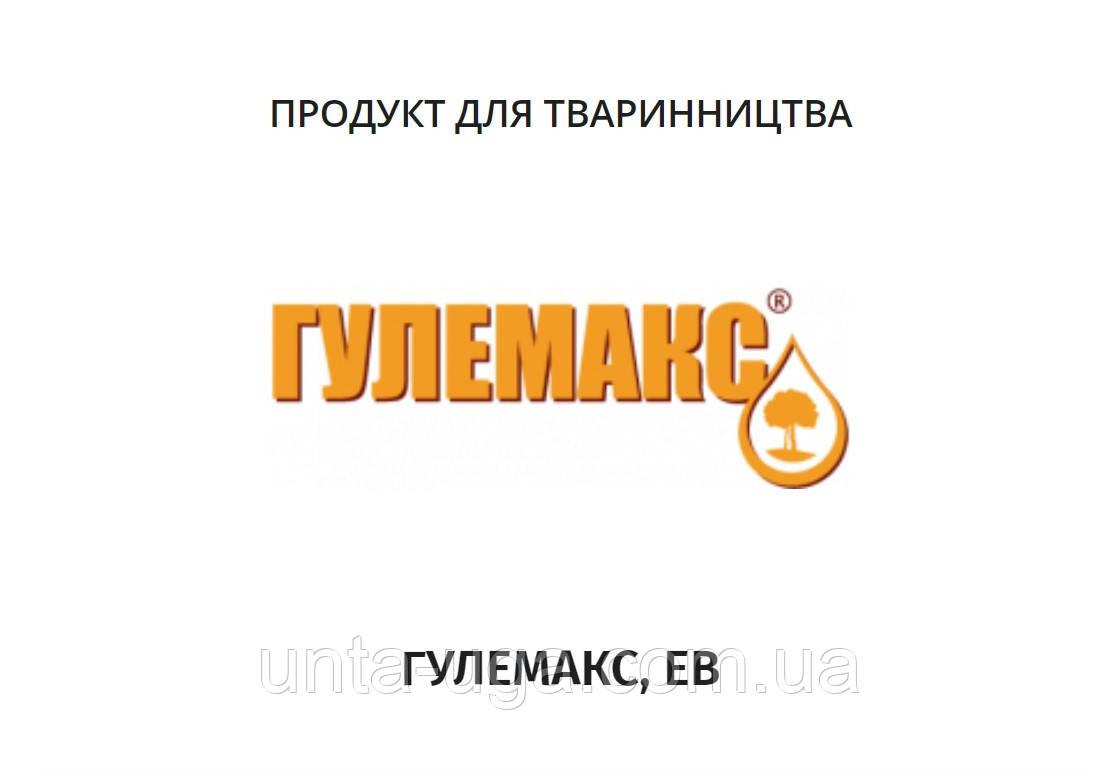 Гулемакс биопродукт для гигиены помещений содержания животных