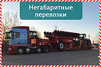 Негабаритные перевозки тралом Ровно. Аренда, услуги трала