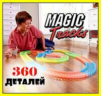 Светящаяся гоночная (дорога) трасса Magic Tracks 360.Детский автотрек Меджик Трек.Гибкая трасса.Чудо трек