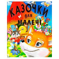 """Книга А-3 180202  """"Казочки для малечі"""""""