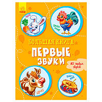 """Книжка Большая книга 498290 """"Первые звуки"""""""