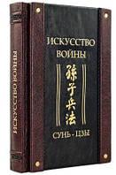 """Книга трактат в коже Сунь-Цзы """"Искусство войны"""""""