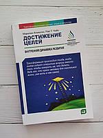 """""""Достижение целей: Пошаговая система"""" Мэрилин Аткинсон, Рае Т.Чойс"""